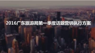 旅游行业广东旅游局第一季度话题执行营销策划方案