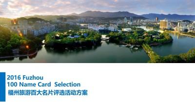 旅游景点-福州旅游百大名片评选活动新媒体宣传方案