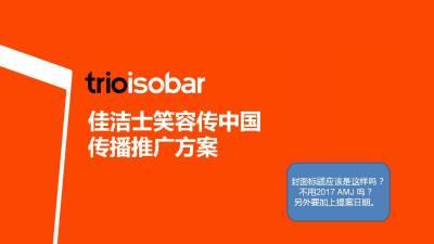 牙膏品牌佳洁士笑容传中国传播推广方案