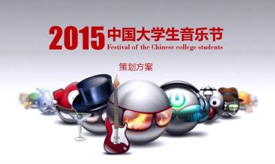中国大学生音乐节活动策划方案