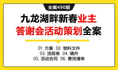 全案490期 房地产品牌九龙湖畔新春业主答谢会活动策划全案(包含方案 +物料文件+流程表+稿件+活动合同 +费用清单)