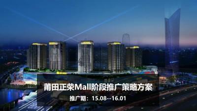 国际购物中心-莆田正荣财富中心阶段推广策略方案