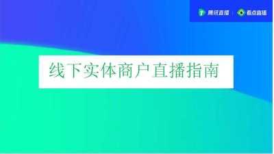 互联网平台-腾讯直播线下实体商家直播产品推广方案