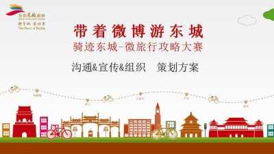 旅游行业-骑迹东城微旅行攻略大赛沟通宣传策划推广方案