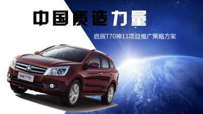 汽车品牌-启辰T70神十一项目推广策略方案