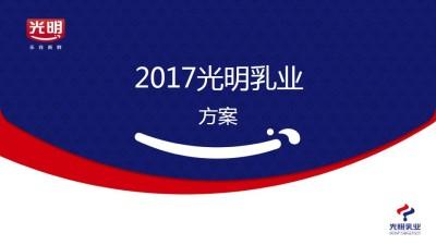 牛奶品牌光明乳业梅花节微信推广自媒体营销策划方案