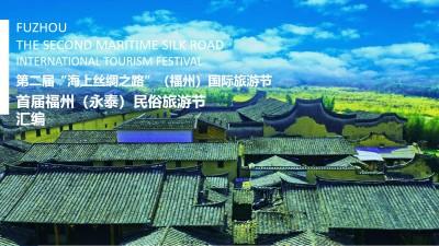 第二届[海上丝绸之路]福州国际旅游节&永泰民俗旅游节活动策划方案