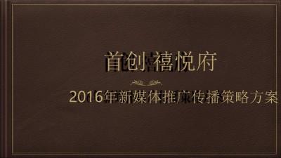 房地产品牌-首创禧悦府新媒体推广传播策略方案