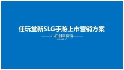 国产手机游戏任玩堂新SLG上市营销策划方案