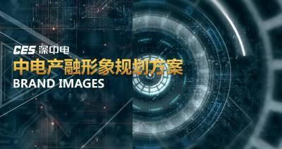 电子信息产业公司中电产融形象规划域广告推广方案