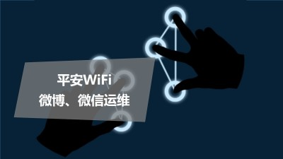 自媒体平台平安WiFi 微博微信自媒体运营策划方案