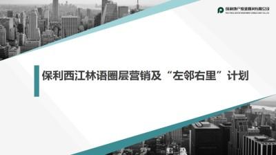 房地产企业保利西江林语楼盘圈层营销策划方案