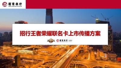 金融行业招行信用卡王者荣耀联名上市传播策划推广方案