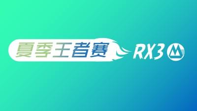 金融行业招商银行与RX3夏季王者大赛活动合作招商策划方案