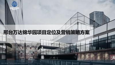 房地产项目-邢台万达锦华园商业项目招商及营销策略方案
