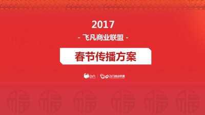 互联网科技企业飞凡商业联盟春节传播营销策划方案