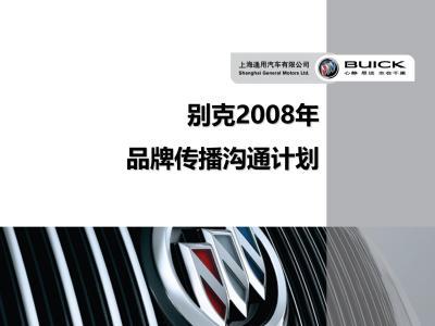 汽车品牌BUICK别克品牌传播沟通推广计划方案