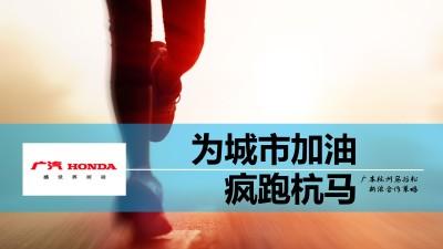 汽车品牌-广本杭州马拉松新浪传播策略自媒体策划方案