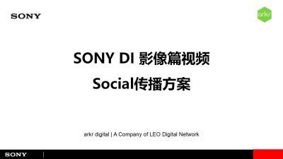 数码品牌SONY DI 影像&胡歌Social视频创意营销策划方案
