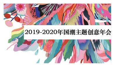 2020年企业国潮主题年会活动策划方案案