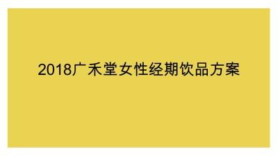 保健医药行业广禾堂女性经期饮品推广方案