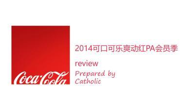 饮料品牌可口可乐快乐红趴杭州站活动策划方案