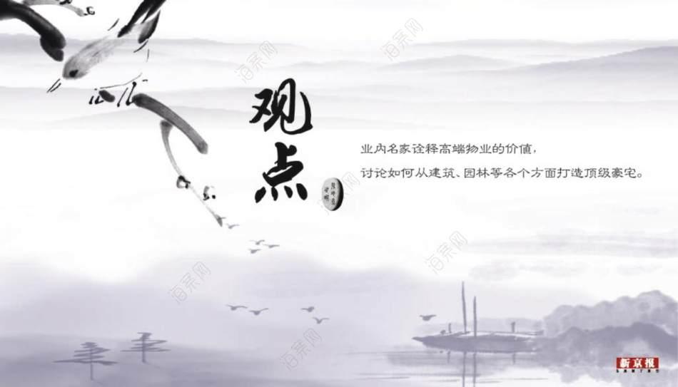 房地产世界高端物业样本特刊《京城十二府》品牌推广方案