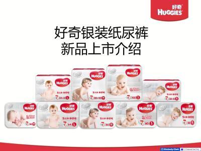 纸尿裤品牌好奇银装纸尿裤新品上市产品推广方案