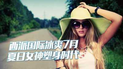 房地产品牌-西派国际冰爽7月夏日女神主题活动策划方案