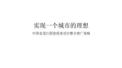 房地产品牌江阴金茂徐霞客项目整合推广策略方案