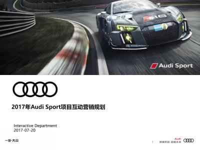 汽车品牌一汽大众Audi Sport项目互动营销规划推广方案