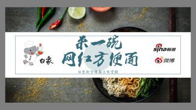 方便食品品牌白象新品上市营销推广方案