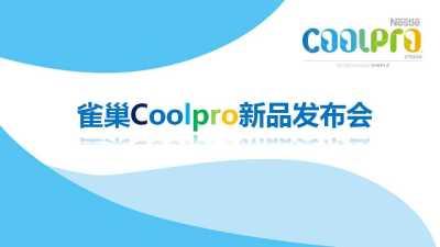 食品品牌雀巢Coolpro新品上市发布会活动策划方案