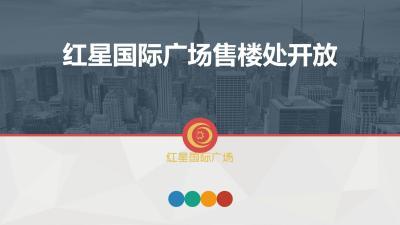 商业地产红星国际广场售楼处开放活动策划方案