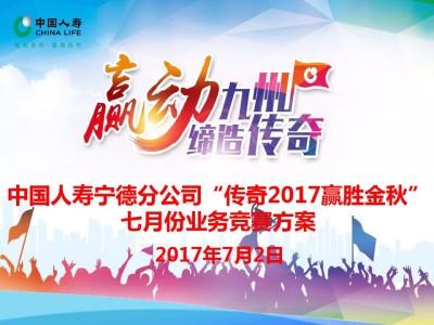 保险行业中国人寿宁德分公司七月份业务竞赛策划方案