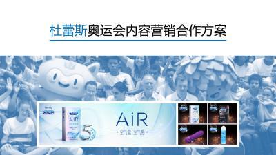 保健品牌杜蕾斯奥运会内容合作营销策划方案