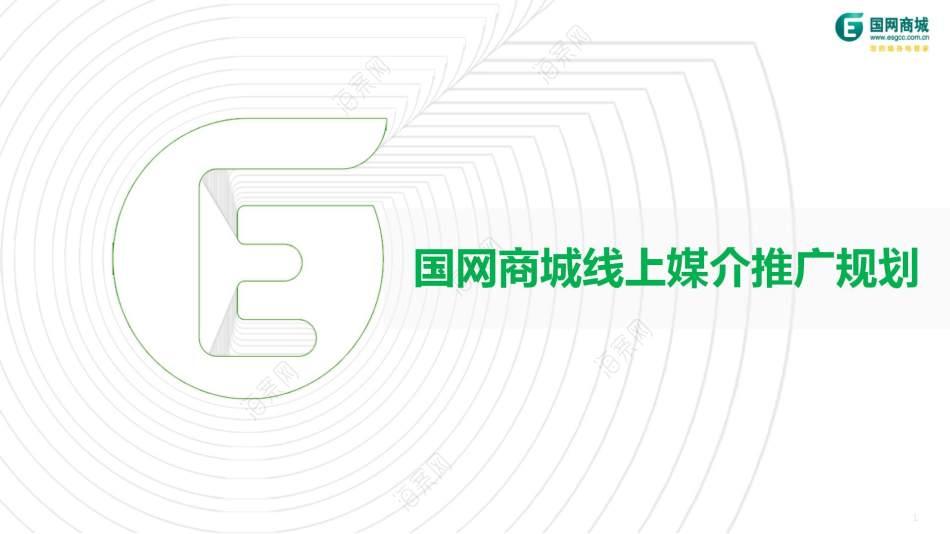 电商交易中心国网商城线上媒介推广规划方案