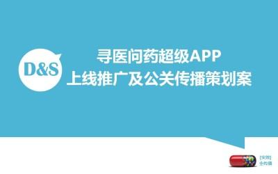 寻医问药超级APP上线推广及公关传播策划推广方案