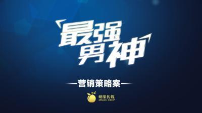 电竞励志剧《最强男神》&硕果传媒整合营销策划方案