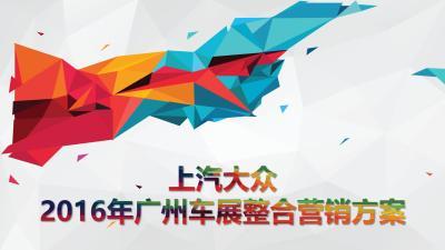 腾讯汽车&汽车品牌上汽大众广州车展整合营销策划方案