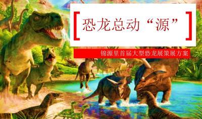 房地产品牌锦源里首届大型恐龙策展品牌活动策划传播方案  没附件