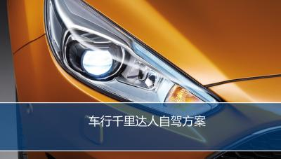 CS9系列汽车&【PCauto】车行千里达人自驾营销策划方案