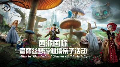 房地产品牌西派国际爱丽丝梦游仙境亲子主题暖场活动策划方案
