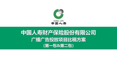 中国人寿财产保险广播广告投放项目比稿推广方案
