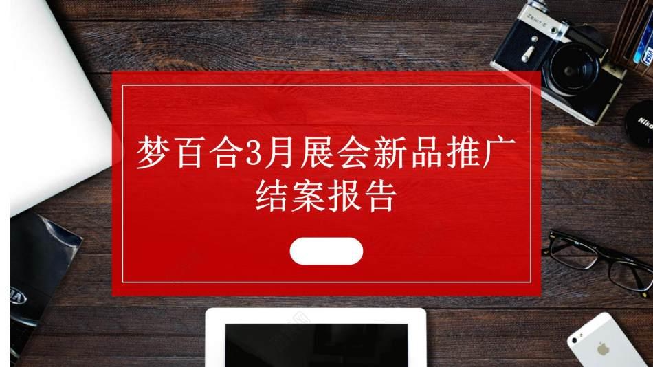 家居科技品牌梦百合3月展会传播产品新品推广结案报告方案