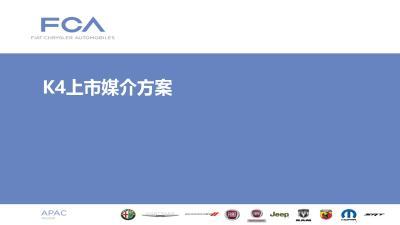 汽车品牌东风悦达起亚K4上市媒介推广方案