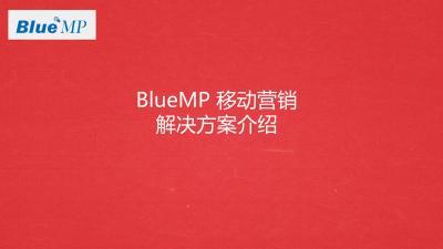 移动交互平台bluemp品牌营销解决策划方案