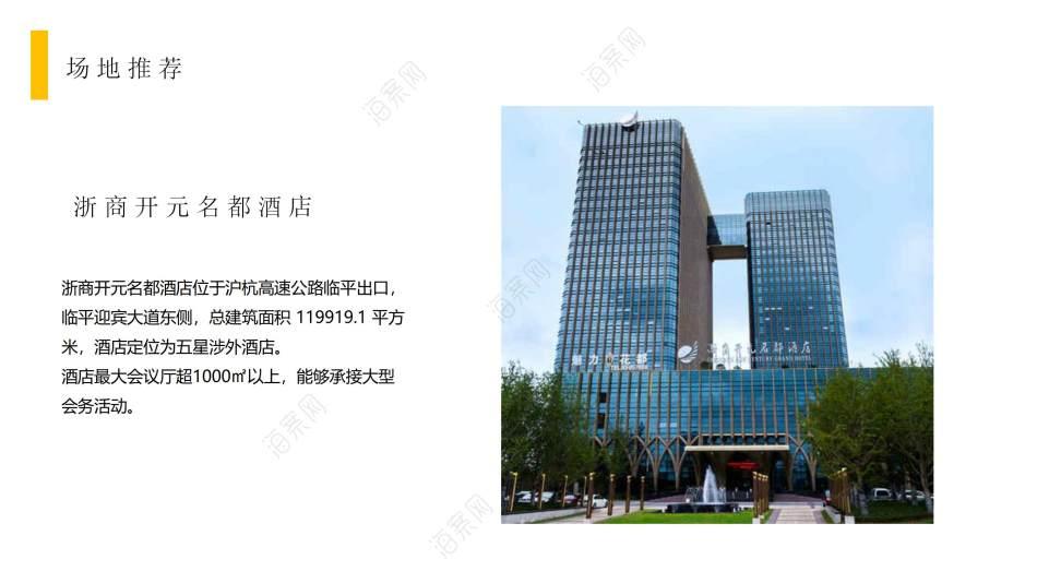 房地产汇高·柏悦中心品牌发布会传播活动策划方案