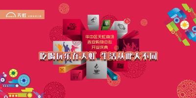 华中区天虹商场吉安购物中心开业盛典活动策划方案