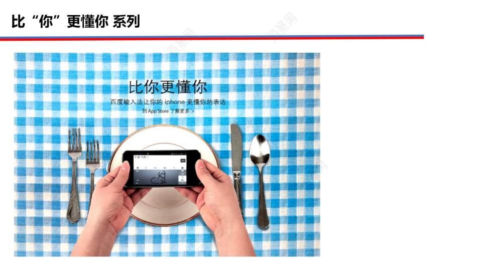 百度手机输入法IOS8品牌新媒体营销传播策划方案